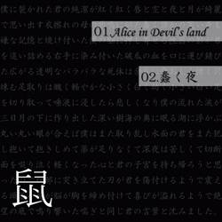 Alice in Devil's land,陟「縺丞、�